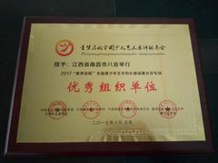 八音琴行榮譽資質3