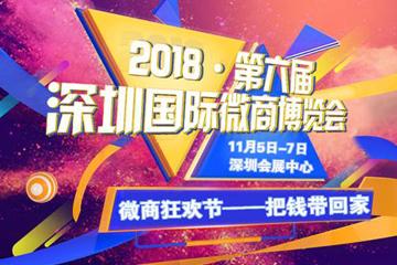 2018深圳国际微商博览会带给你前所未有的微商新体验