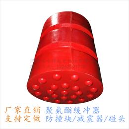 安尔特直销JHQ-A-19聚氨酯缓冲器