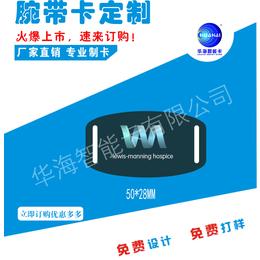 深圳 RFID手腕带 ALIEN织带卡 织唛手腕带