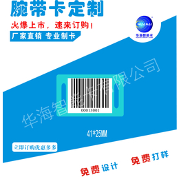深圳 RFID手腕带 EM4305织带卡 织唛手腕带