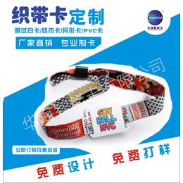 深圳 RFID手腕带 织带卡 织唛织带卡