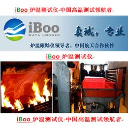 IBOO奇兵电子3(图)-回流焊温度炉温仪-炉温仪