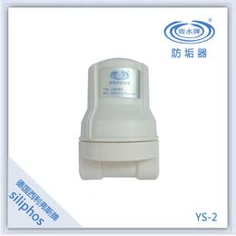 雨水牌防垢器热水器除垢器YS-2