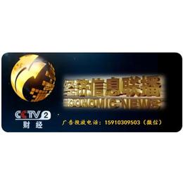2018年CCTV-2财经频道-经济信息联播广告价格