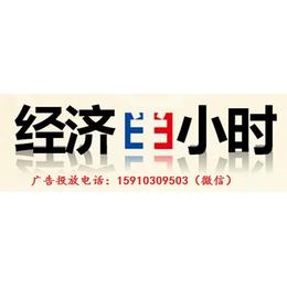 2018年CCTV-2财经频道--经济半小时广告价格