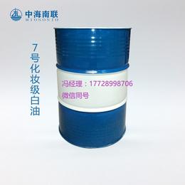 供应深圳厂家直销7号化妆白油低粘度批发缩略图