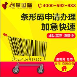 澳门公司产品条形码办理-创赢国际