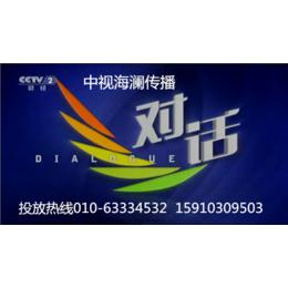2018年CCTV-2财经频道---对话栏目广告价格