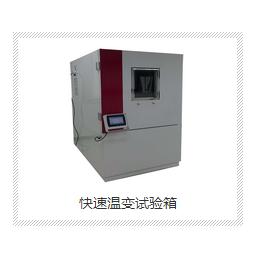 西安快速温变试验箱西安环科试验qy8千亿国际
