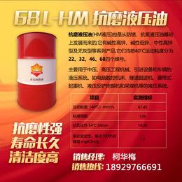 供应库伦LHM68号抗磨液压油 代理一桶代发缩略图
