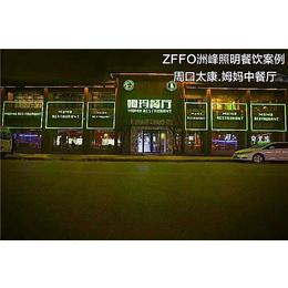 驻马店主题餐厅照明价格,【洲峰照明】,主题餐厅照明