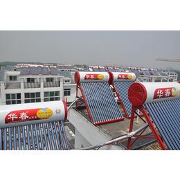 太阳能集热生产厂家_华春新能源(在线咨询)_太阳能