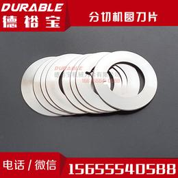 薄膜分切机圆刀片_收银纸分切机刀片