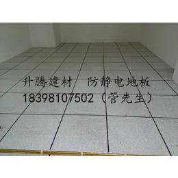 四川耗散型防静电地板龙骨高架地板实验室维护