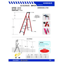 最金锚梯具价格表 FO11玻璃钢绝缘工作梯 施工梯