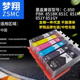 梦翔 兼容佳能  墨盒  PGI-850