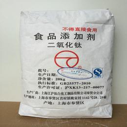 白色素二氧化钛食品添加剂用厂家直销三证齐全