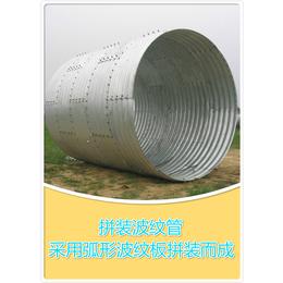 厂家供应对拼钢波纹涵管-公路拼接波纹涵管-圆管涵