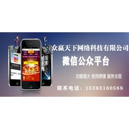 腾讯微信公众号申请