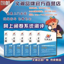 曲松县阅卷系统品牌  扫描仪阅卷系统