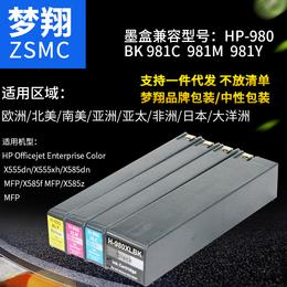 梦翔 适合惠普HP 打印机墨盒HP980 等机型