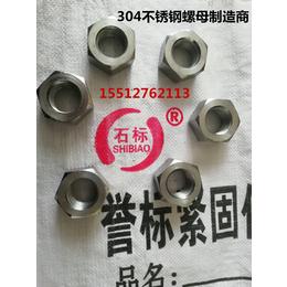 不锈钢螺母 不锈钢螺帽厂家 304 201不锈钢螺母