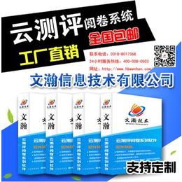 忻州市网上阅卷与普通阅卷 阅卷系统对比