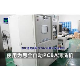 肇庆PCBA清洗剂-PCBA清洗剂批发-为思电子(优质商家)