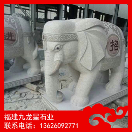 石雕之都惠安石雕 镇宅石雕大象 可定制雕刻厂家