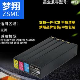 梦翔适用 HP981墨盒 pro 556XH 等机型