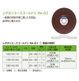 RESIBON威宝磨片AWA24-36规格100_6_15