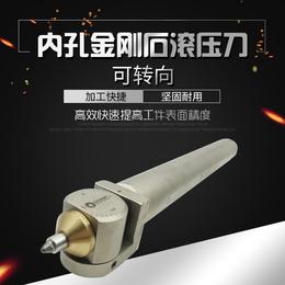 SAVANT金刚石可转向压光刀 内孔金刚石内径滚压刀