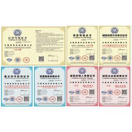 长风国际七证AAA级信用等级书平安国际充值投标加分