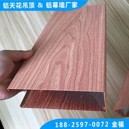 厂家定制大U型木纹铝方通 长条木纹铝格栅