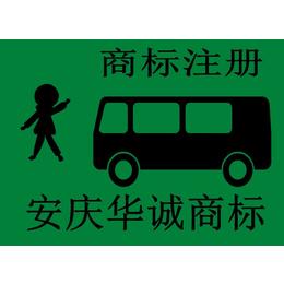 安庆商标注册丨安庆怀宁商标如何注册丨注册费用是多少缩略图
