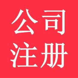 武汉公司注册 注册公司 代理记账 商标注册