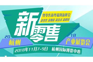 """聚焦商品 布局升级——""""2018杭州新零售产业展"""
