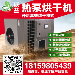 空气能热泵烘干机 食品烘干房 箱式烘干房 热风循环烘箱 缩略图