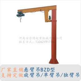 供应BZD1吨电动旋臂吊5吨定柱悬臂吊 手动小型悬臂吊