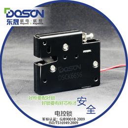 东晟直销售货机锁 贩卖机电磁锁DSCK6656L