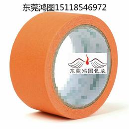 东莞茶山橙色美纹胶厂家