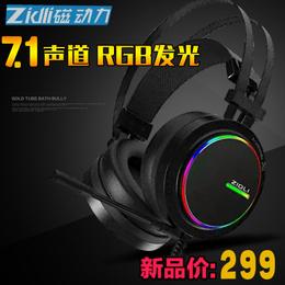 磁动力ZH11 RGB灯光7.1游戏耳机缩略图