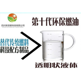 陕西新能源燃料代理加盟