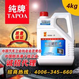 青州纯牌动力科技公司(图)|电炉防冻液价格低|安顺电炉防冻液
