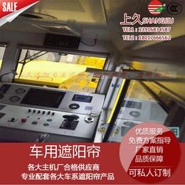 上久公司配套株洲电力铁路机车遮阳帘拥有各项资质品质保障