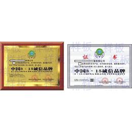 中国315诚信品牌申报价格