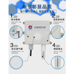 济南 厂家直销 环境气体监测臭氧变送器
