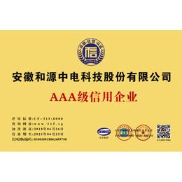 安徽省企业信用等级AAA证书申请办理缩略图