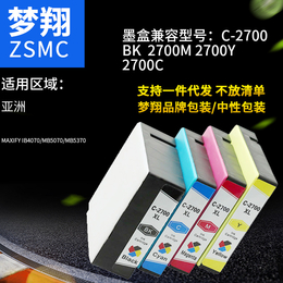 适用佳能 PGI2700XL墨盒 IB4070等打印机墨盒